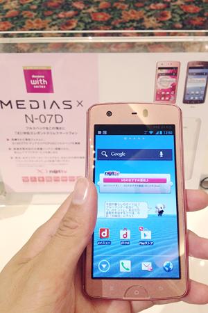 Docomo NEC Medias X N-07D - Omega Gadget 5