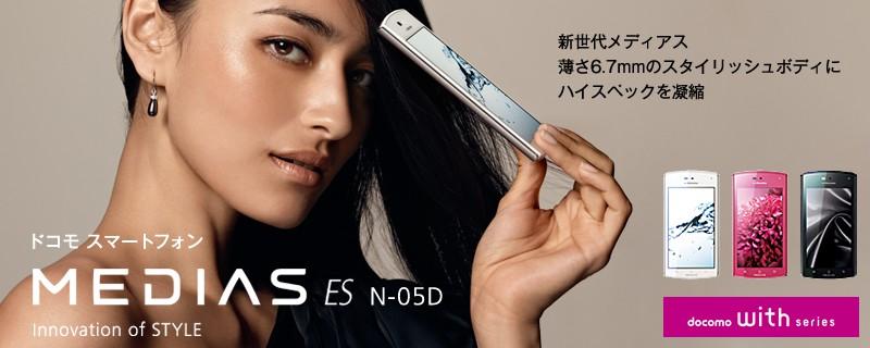 มือถือ DOCOMO แอนดรอยด์ ญี่ปุ่น กันน้ำ NEC Medias ES N-05D เบาบาง