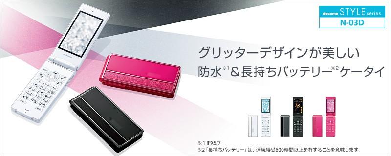 มือถือญี่ปุ่น ฝาพับ NTT Docomo NEC N-03D