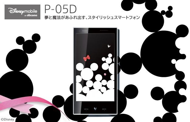 มือถือญี่ปุ่น กันน้ำ NTT DOCOMO P-05D Panasonic Eluga Disney