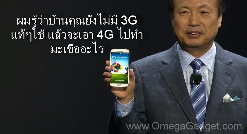 ซัมซุง กาแลกซี่ S4 เครื่องหิ้ว
