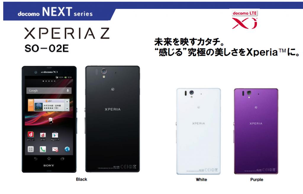 มือถือญี่ปุ่น Docomo Sony Xperia Z เครื่องหิ้ว