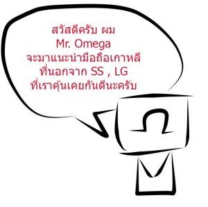 Mr. Omega รีวิว A870L