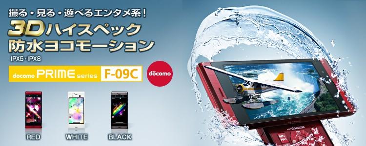 มือถือญี่ปุ่น สไลด์ Docomo Fujitsi F-09C oko-Motion