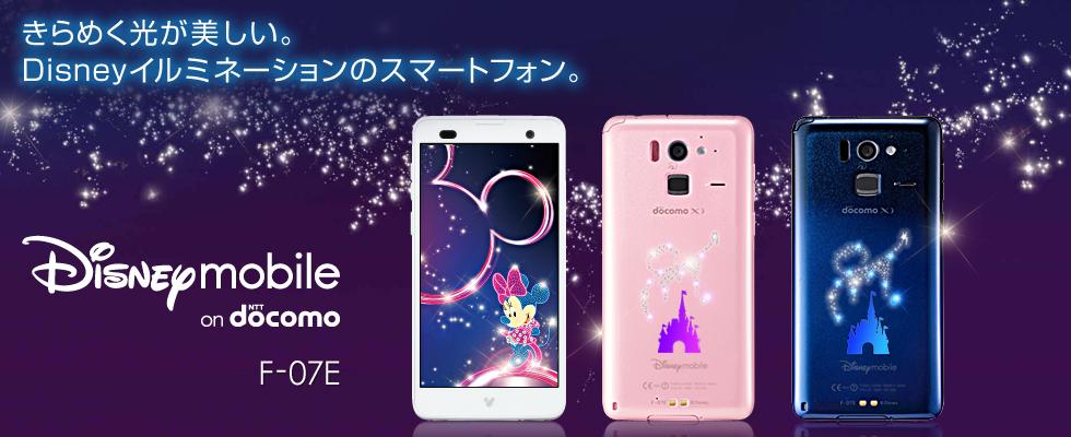 Docomo F-07E Fujitsu Disney - Omega Gadget