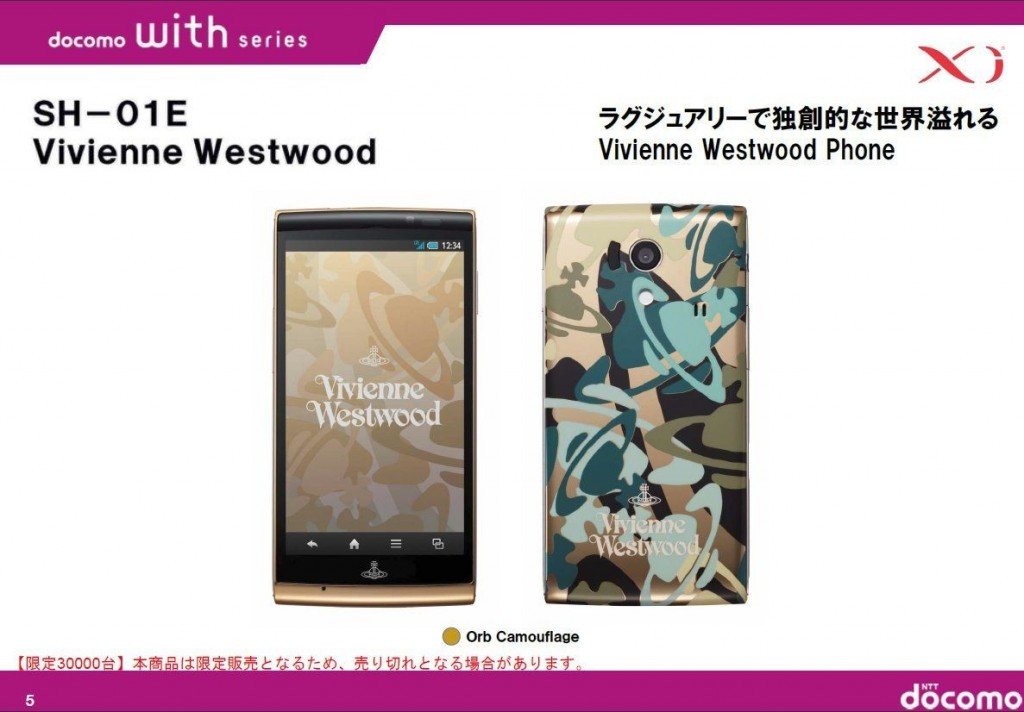 Docomo Sharp SH-01E Vivienne Westwood Limited Edition โดยรวม