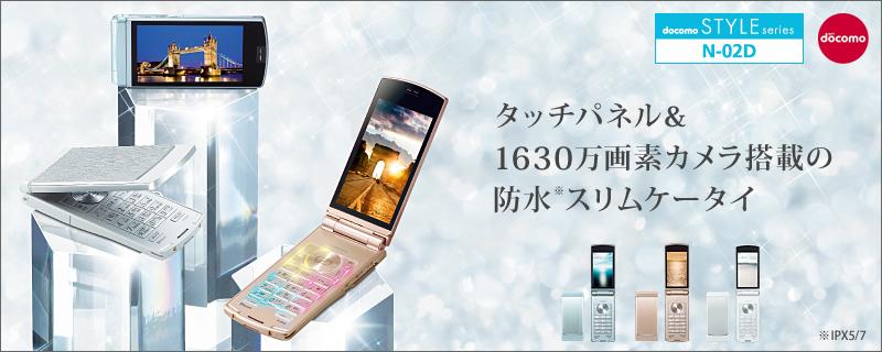 Docomo N-02D - Omega Gadget 10