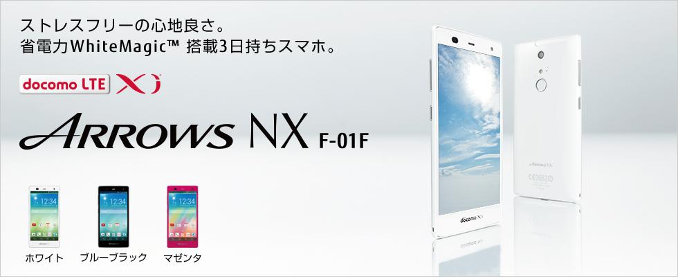 Fujishu Arrow NX F-01F - Omega Gadget 3
