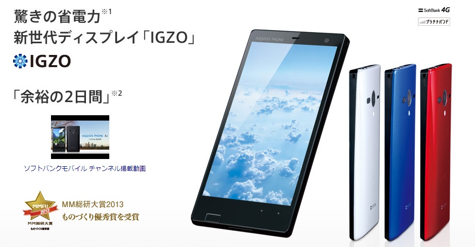 Softbank 203SH - Omega Gadget 15