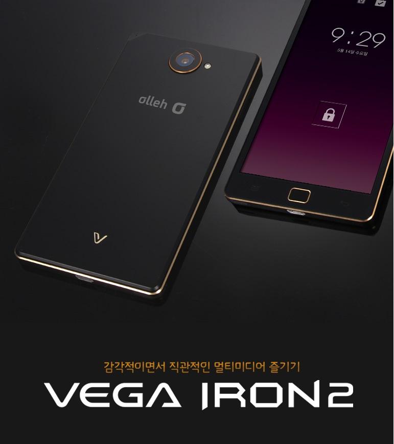 Vega Iron 2 A910K A910S - Omega Gadget 7