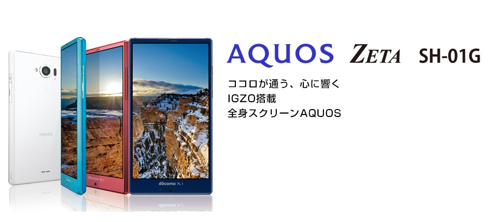 Docomo SH-01G Sharp Aquos Phone Zeta 6 - Xiaomi Thailand