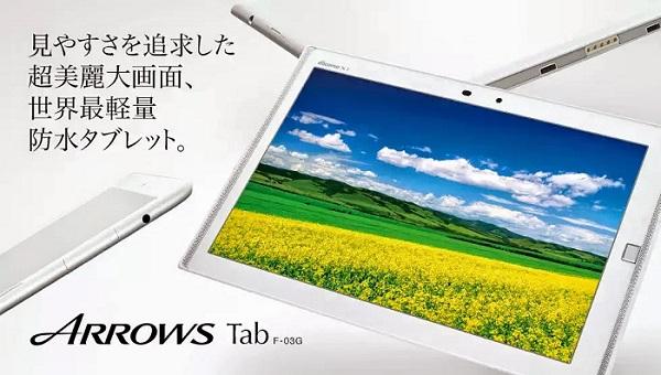 Docomo F-03G Fujitsu Arrows Tab - Omega Gadget 3